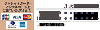 クレジットカード・デンタルローンをご利用いただけます。 診療時間 9:30-13:00 15:00-20:00 14:00-17:00