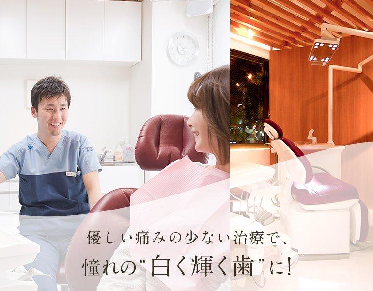 """優しい痛みの少ない治療で、憧れの""""白く輝く歯""""に!"""