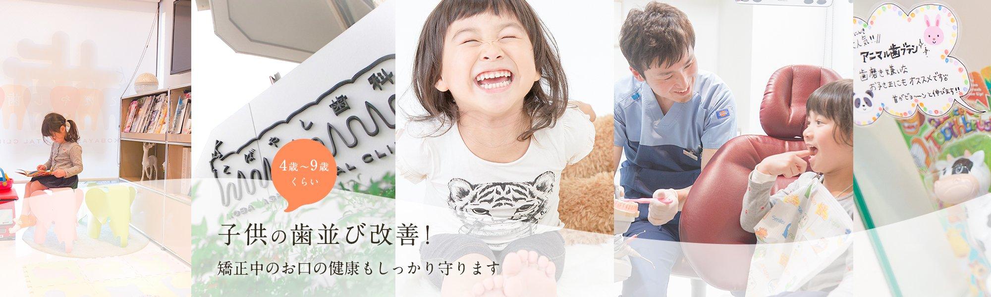 子供の歯並び改善!矯正中のお口の健康もしっかり守ります
