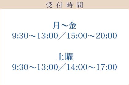 受付時間 月~金 9:30~13:00/15:00~20:00 土曜 9:30~13:00/14:00~17:00