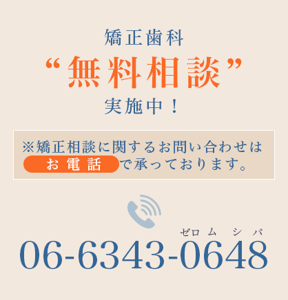 """矯正歯科""""無料相談""""実施中!※矯正相談に関するお問い合わせはお電話で承っております。 tel.06-6343-0648"""